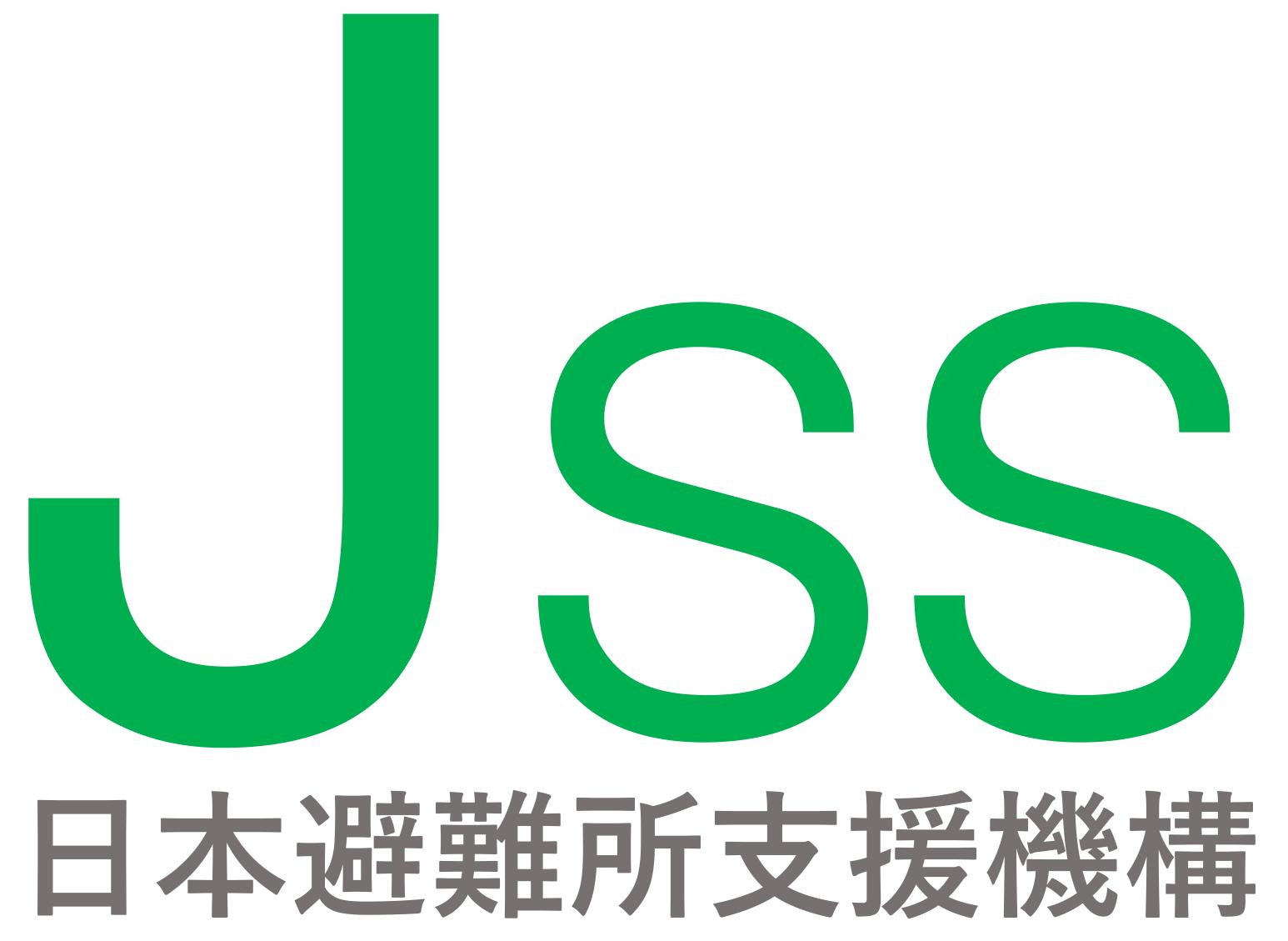 JSS 日本避難所支援機構